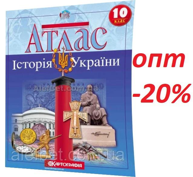 10 клас / Атлас. Історія України / Картографія