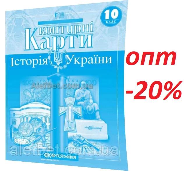 10 клас / Контурна карта. Історія України / Картографія
