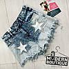 Джинсовые шорты со звездами (с заклепками,высокая посадка), фото 2