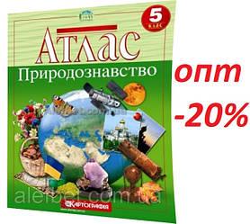 5 клас / Атлас. Природознавство / Картографія