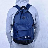 Рюкзак портфель Nike Найк темно-синий с черным Вместительный Для тренировк учебы работы Vsem