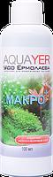 AQUAYER Удо Ермолаева МАКРО+, 100 мл