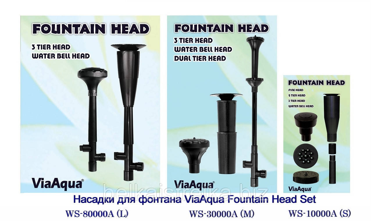 Фонтанные насадки Atman/ViaAqua Fountain Head Set M.