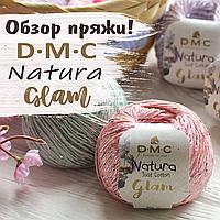 Обзор новинки пряжи DMC Natura Just Cotton Glam