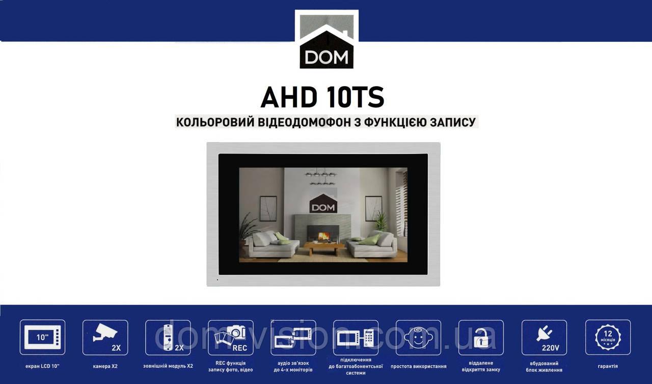 Домдфон DOM AHD 10 TS