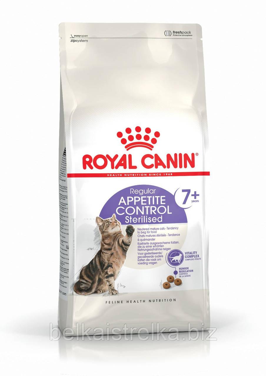 Royal Canin Appetite Control Sterilised 7+ - корм для стерилизованных кошек от 7 лет, выпрашивающих еду 1,5 кг