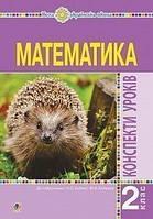 Конспекти уроків. Математика. (до підр. Будна Н.О., Беденко М.В.) 2 клас. НУШ.