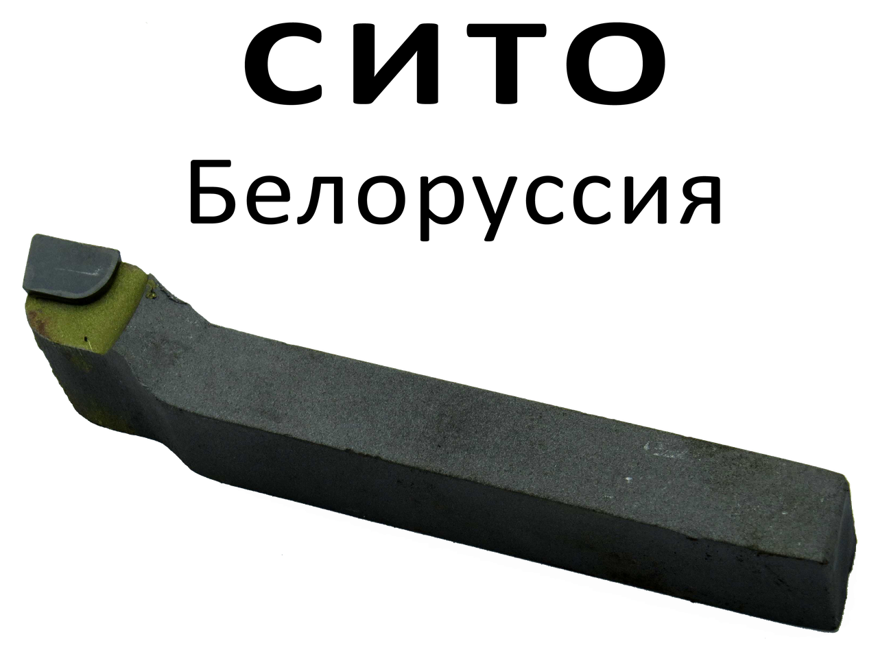 Резец проходной упорный-изогнутый 25х16х140 левый (Т15К6) СИТО Беларусь