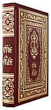Святое Евангелие. Крупный шрифт. Русский язык, фото 3