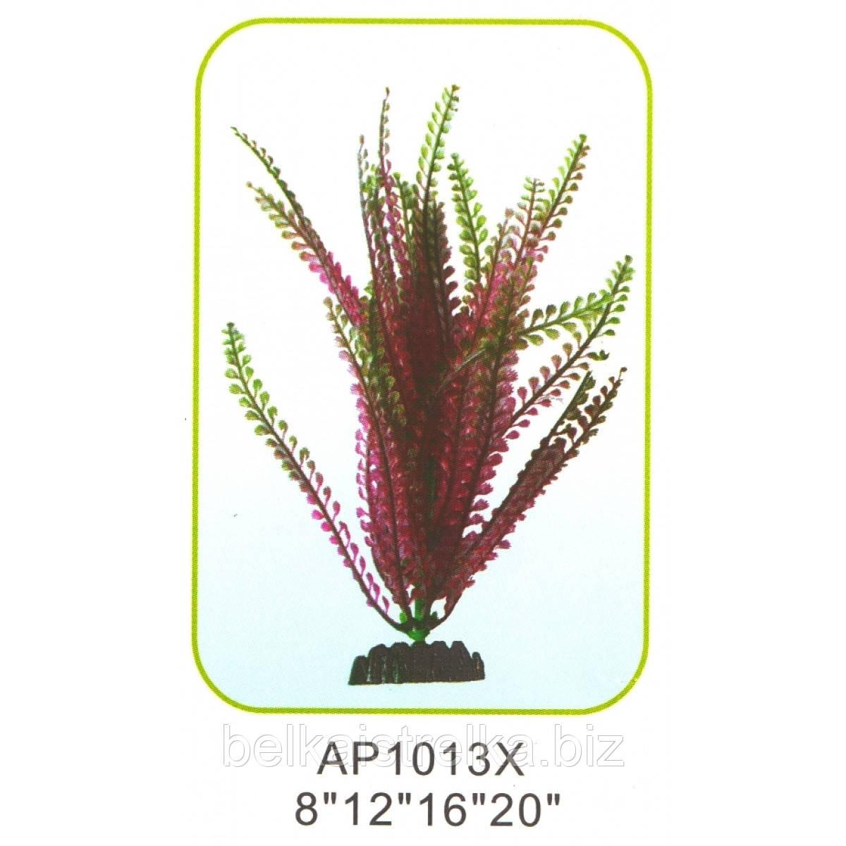 Искусственное аквариумное растение AP1013X08, 20 см