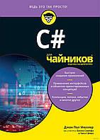 C# для чайников. C# 7.0 All-in-One For Dummies