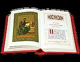 Святое Евангелие Господа нашего Иисуса Христа, фото 3