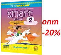 2 клас / Англійська мова. Smart Junior. Підручник (НУШ) / Мітчелл / Лінгвіст