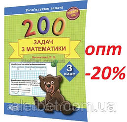 3 клас / Математика. 200 завдач / Васютенко / Торсинг