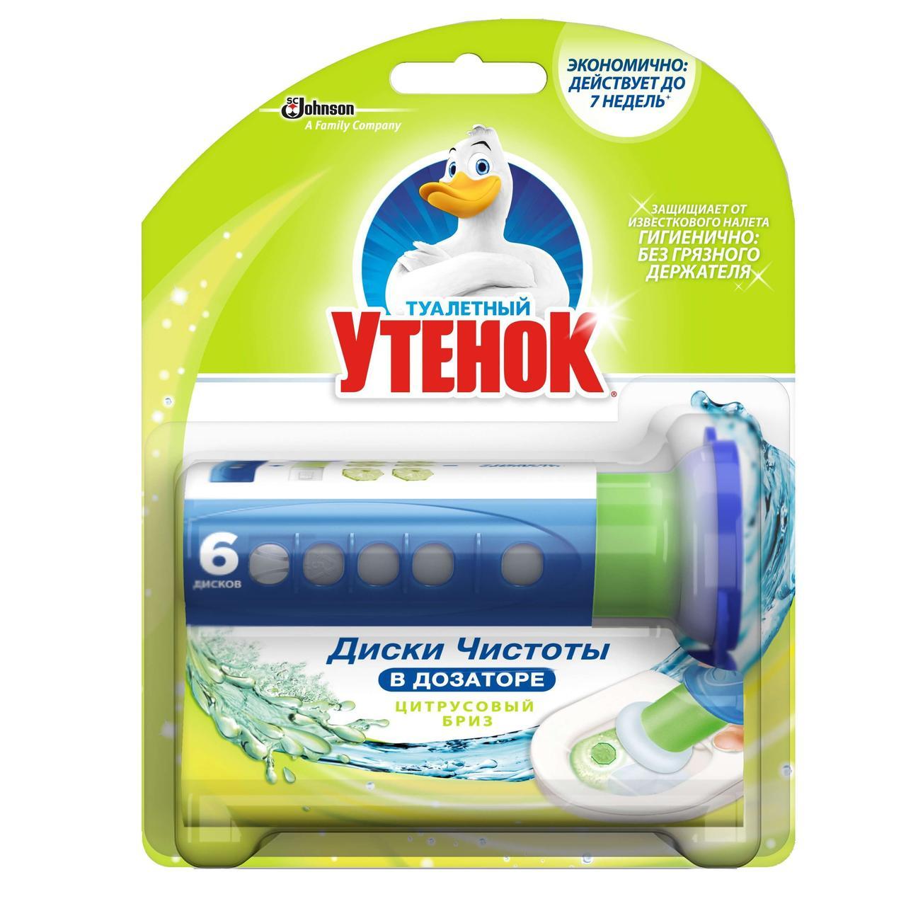 Диски чистоты Туалетный утенок для унитазов, писуаров цитрус