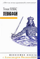 Левиафан Томас Гоббс