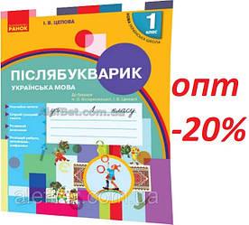 1 клас / Післябукварик до букваря Воскресенська (НУШ) / Цепова / Ранок