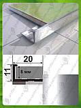 Алюминиевый Г-образный профиль для плитки до 8 мм АП10 L-2.7 м, фото 3