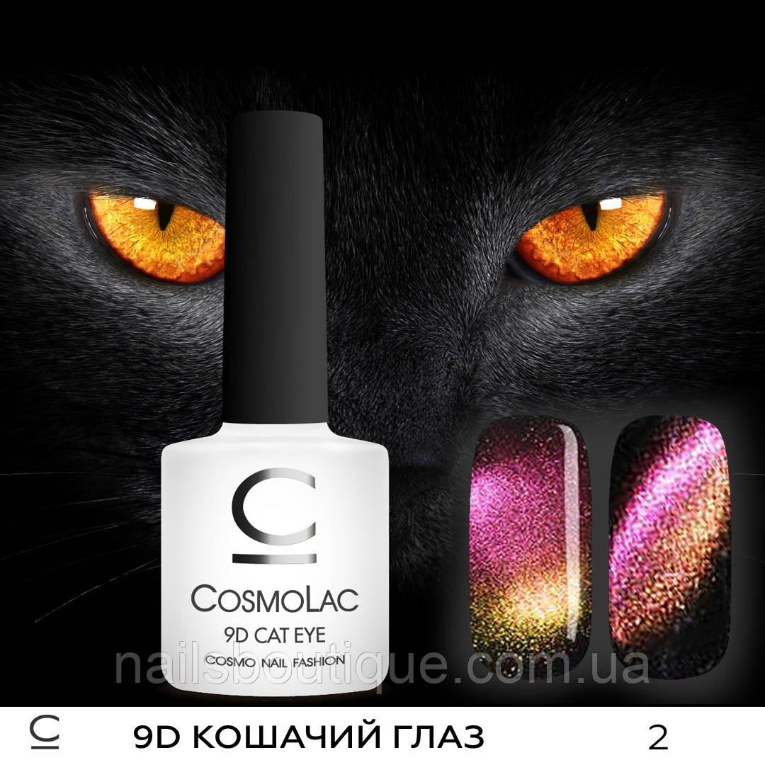 Гель лак Cosmolac кішка 9Д №2