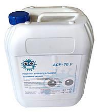 Антисептик для поверхностей АСР-70 10 литров