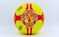 Футбольный мяч №5 Manchester United FC пвх