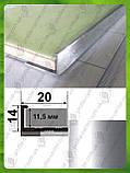 Универсальный Г-образный профиль для плитки до 12 мм L-2.7 м АП-12, фото 5
