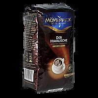 Кофе в зернах  Movenpick Himmlische 500g  100%Arabica