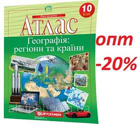 10 клас / Атлас. Географія: регіони та країни / Картографія