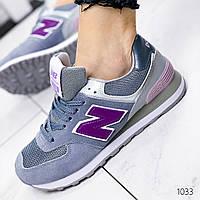Кроссовки женские N серый + пудра + фиолетовый