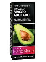 Усилитель-бустер Натуральное Масло Авокадо для волос и кожи