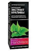 Усилитель-бустер Натуральный экстракт Крапивы для волос и кожи