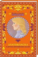 Златовласка и другие европейские сказки. КСД