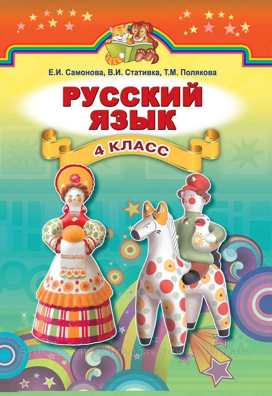 Російська мова 4 клас Підручник для ЗНЗ з українською мовою навчання Самонова Генеза ISBN 978-966-11-0560-6