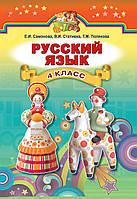 Російська мова 4 клас Підручник для ЗНЗ з українською мовою навчання Самонова Генеза ISBN 978-966-11-0560-6, фото 1