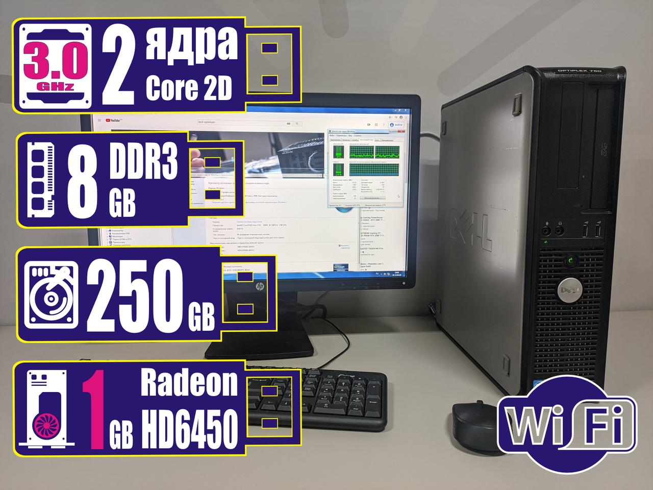 Системный блок ПК компьютер DELL 780 3.00ГГц/8Gb DDR3/250Gb/HD6450 1Gb минимально игровой WiFi в подарок
