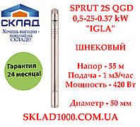Насос для узкой скважины Sprut 2S QGD 0,5-25-0.37 IGLA. Диаметр 50 мм.