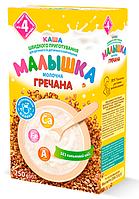 """Каша молочная Гречневая  """"Малышка"""" с 4 месяцев, 250 гр."""