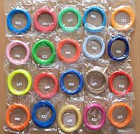 Набор Пластиковые нити, пластик для 3D ручек PLA, (длина 10 метров  одного цвета) Комплект 20 шт