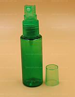 Спрей флакон 35 мл зеленый, (Цена от 8 грн)*