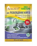 Биопрепарат для разложения жиров, KALIUS для РАЗЛОЖЕНИЕ ЖИРОВ, 20 гр.
