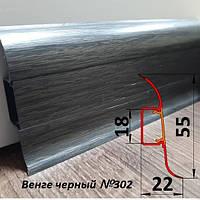 Напольный плинтус ПВХ с кабель-каналом с мягкими краями, высотой 55 мм, 2,5 м Венге черный