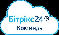 """Бітрікс24 """"Команда"""" (Хмара)"""