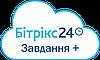 """Бітрікс24 """"Завдання+"""" (Хмара)"""