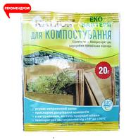 Биопрепарат для ускорения компостирования органических отходов KALIUS для компостирования, 20 г