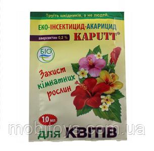 Биоинсектициды от колорад.жука, тли, клещей и др.шкидник KAPUTT 10мл.