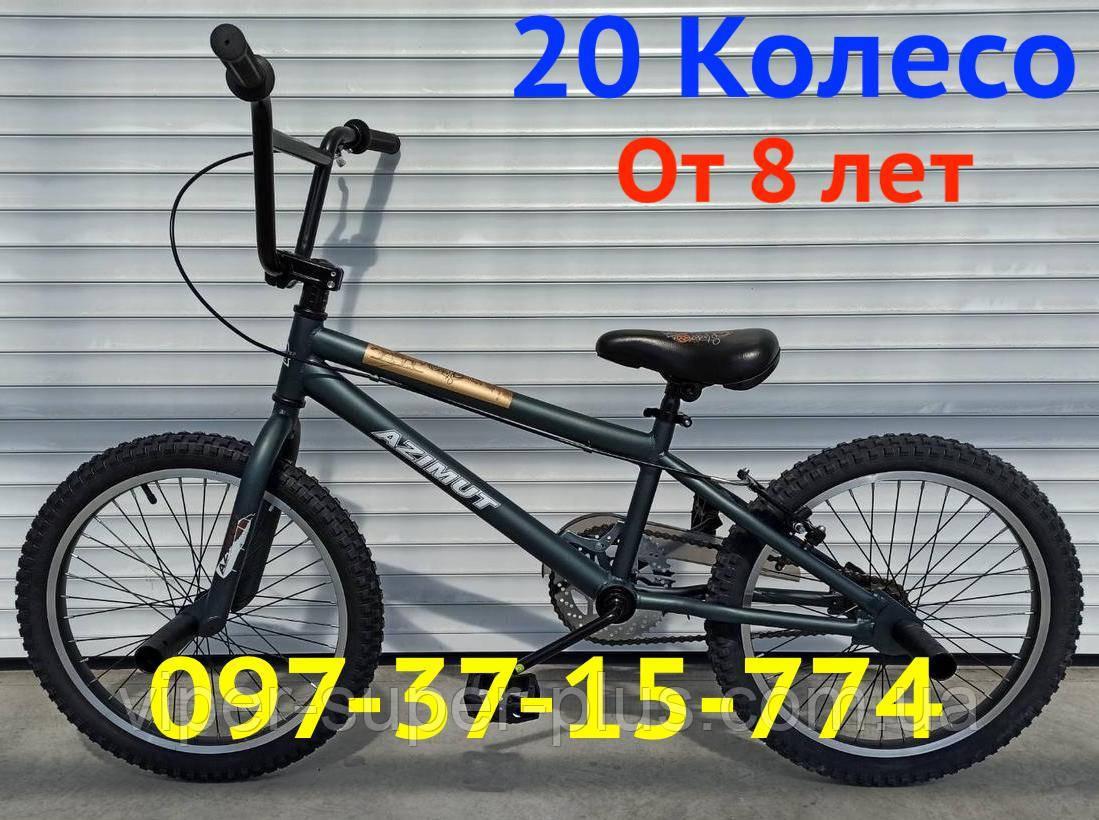 ⭐✅ BMX Велосипед AZIMUT VSP ШТОРМ 20 Велосипед для разных трюков!