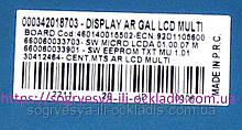 Плата дисплея (ф.у, EU) котлов газовых Ariston Genus, Genus Premium HP, артикул 65105149-02, к.з. 0157/2