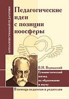 Педагогические идеи с позиции ноосферы. Гуманистический взгляд на образование и науку. Вернадский В., фото 1