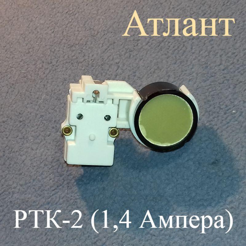 Реле пуска компрессора РТК-2 для холодильника Атлант