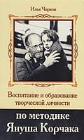 Воспитание и образование творческой личности по методике Януша Корчака. Чирков И., фото 1